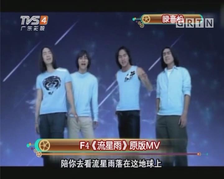 """""""睩音机""""精选金曲——F4《流星雨》原版MV"""