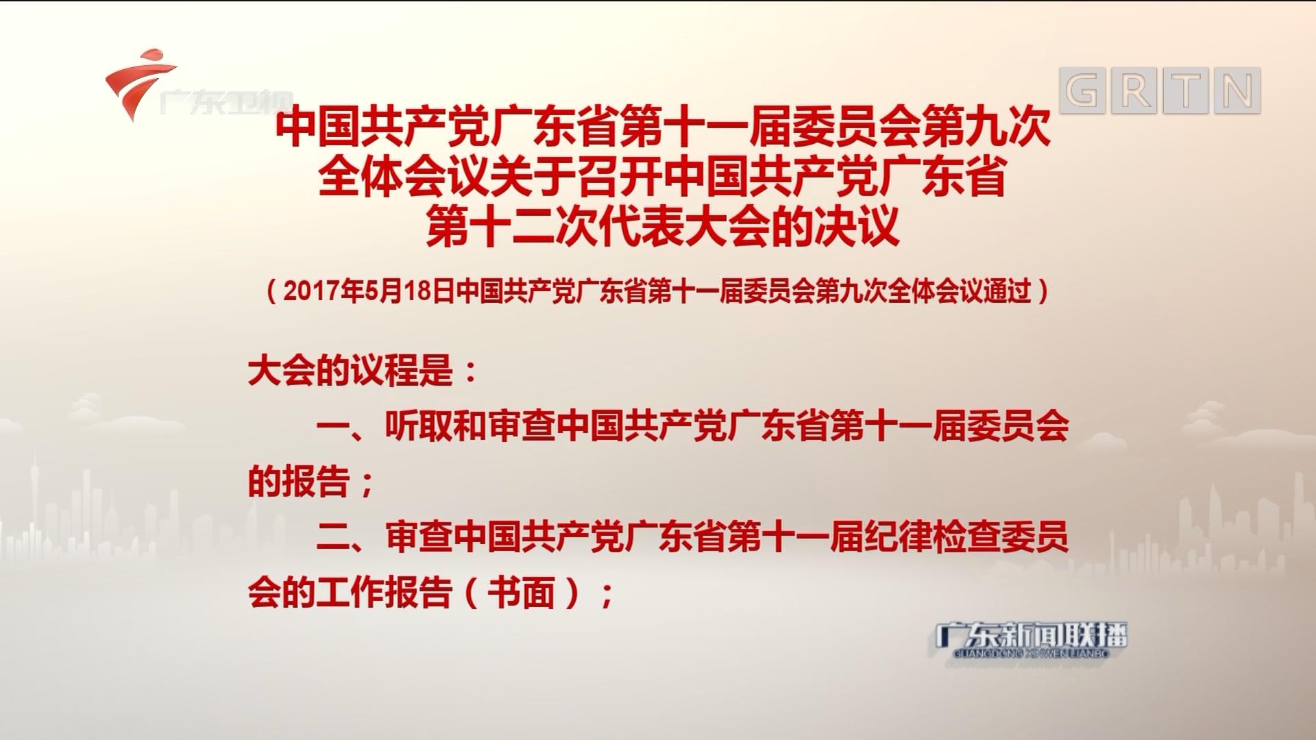 中国共产党广东省第十一届委员会第九次全体会议关于召开中国共产党广东省第十二次代表大会的决议
