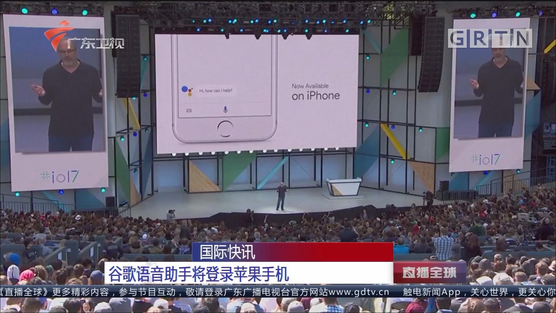 国际快讯:谷歌语音助手将登陆苹果手机