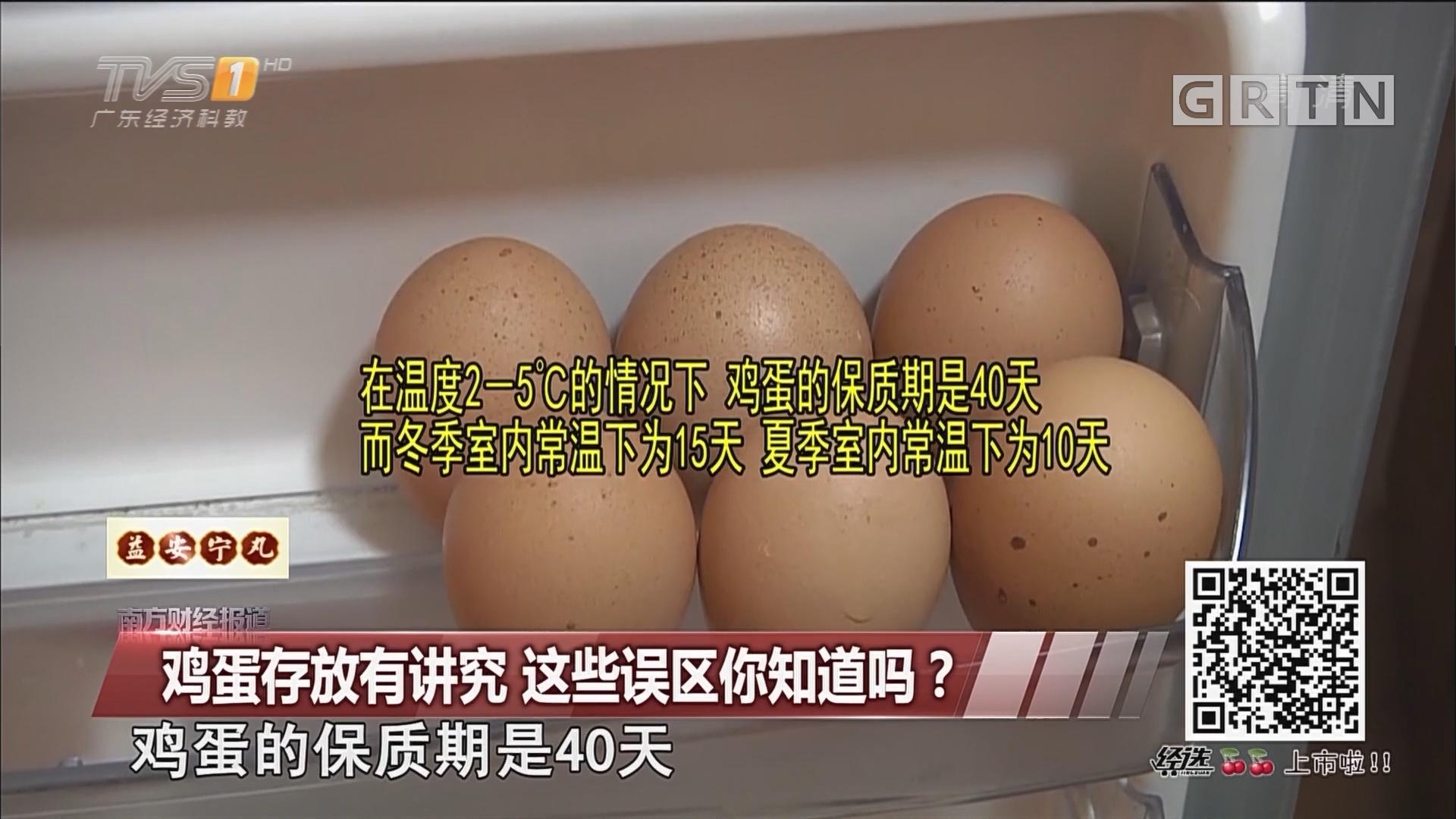鸡蛋存放有讲究 这些误区你知道吗?