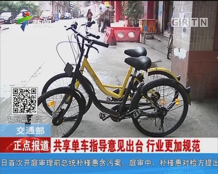 交通部:共享单车指导意见出台 行业更加规范