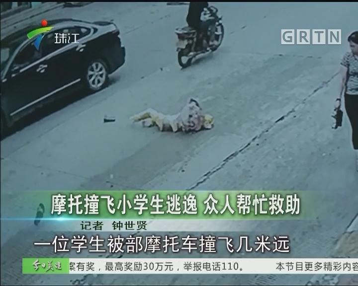 摩托撞飞小学生逃逸 众人帮忙救助