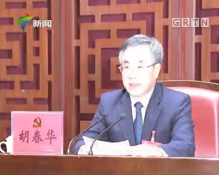 省第十二次党代会主席团举行第五次会议 通过省委候补委员候选人名单