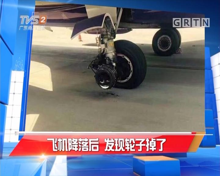 飞机降落后 发现轮子掉了