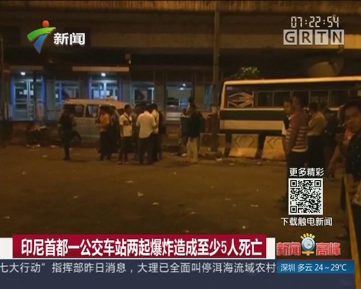 印尼首都一公交车站两起爆炸造成至少5人死亡