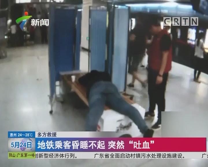 """多方救援:地铁乘客昏睡不起 突然""""吐血"""""""