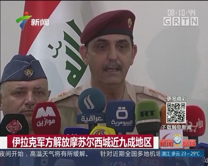 伊拉克军方解放摩苏尔西城近九成地区