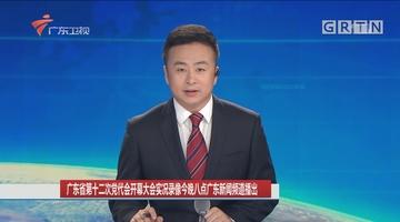 广东省第十二次党代会开幕大会实况录像今晚八点广东新闻频道播出
