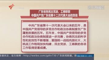 广东省各民主党派、工商联致中国共产党广东省第十二次代表大会的贺信