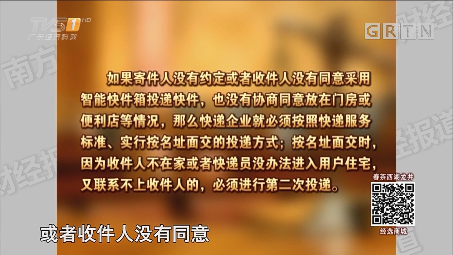 """私自签收遭投诉 快递小哥吃""""哑亏"""""""