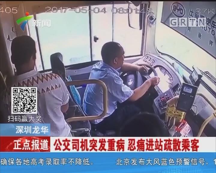 深圳龙华:公交司机突发重病 忍痛进站疏散乘客