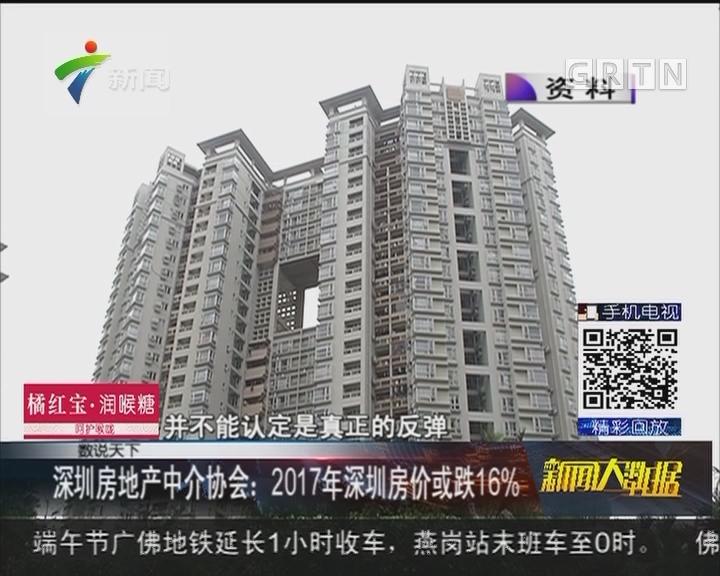 深圳房地产中介协会:2017年深圳房价或跌16%