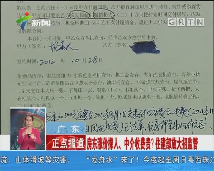 广东:房东涨价撵人、中介收费贵?住建部放大招监管