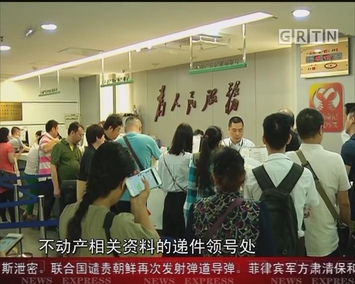 广州办理不动产证程序简化