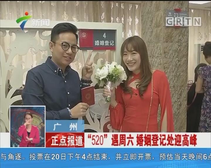 """广州:""""520""""遇周六 婚姻登记处迎高峰"""
