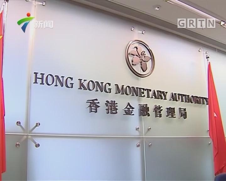 香港金管局收紧发展商借贷