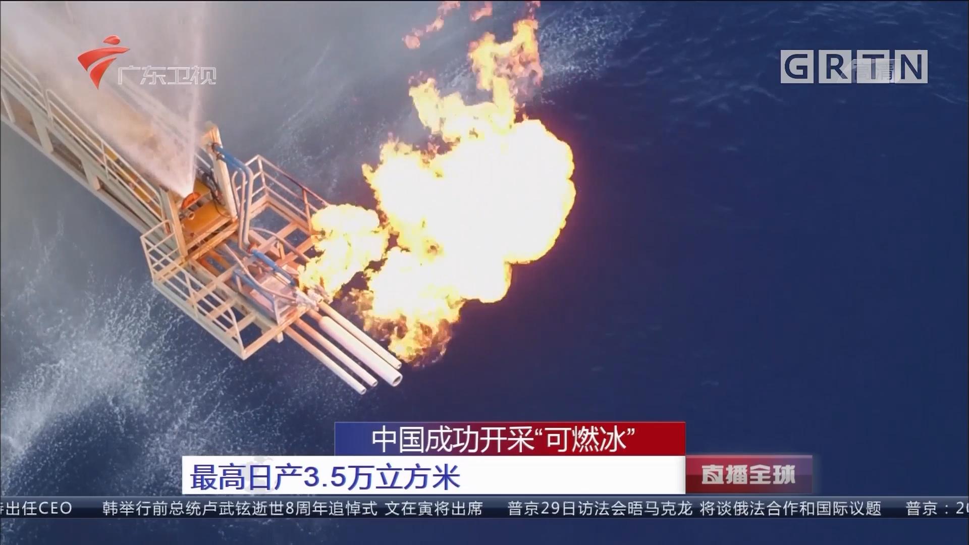 """中国成功开采""""可燃冰"""" 最高日产3.5万立方米"""