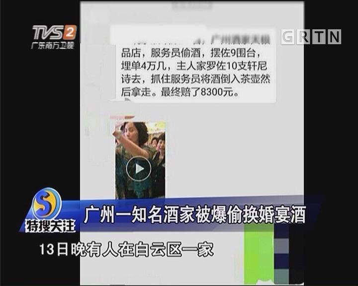 广州一知名酒家被爆偷换婚宴酒