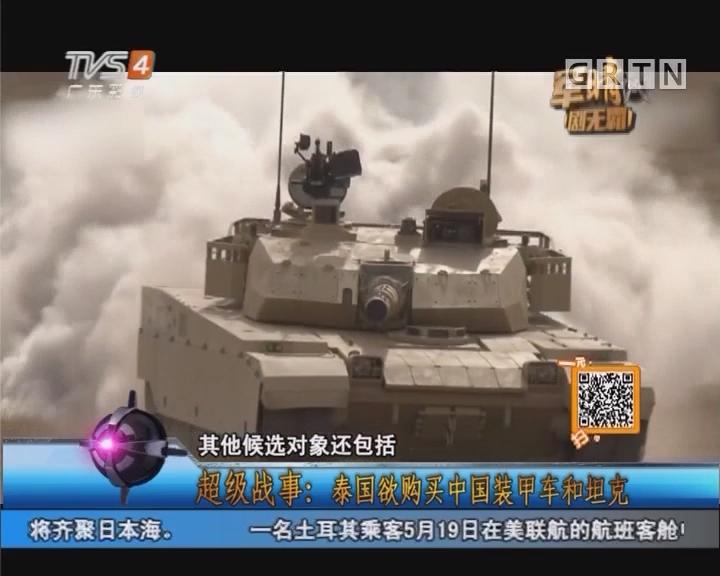 20170522《军晴剧无霸》超级故事:泰国欲购买中国装甲车和坦克