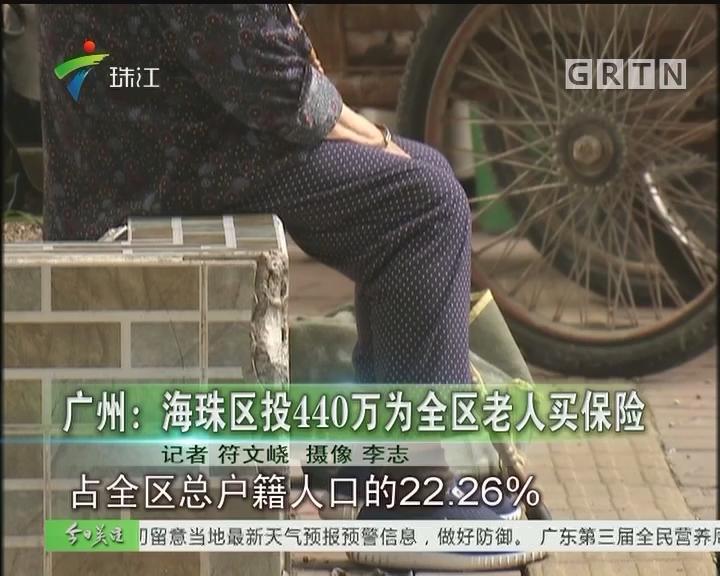 广州:海珠区投440万为全区老人买保险