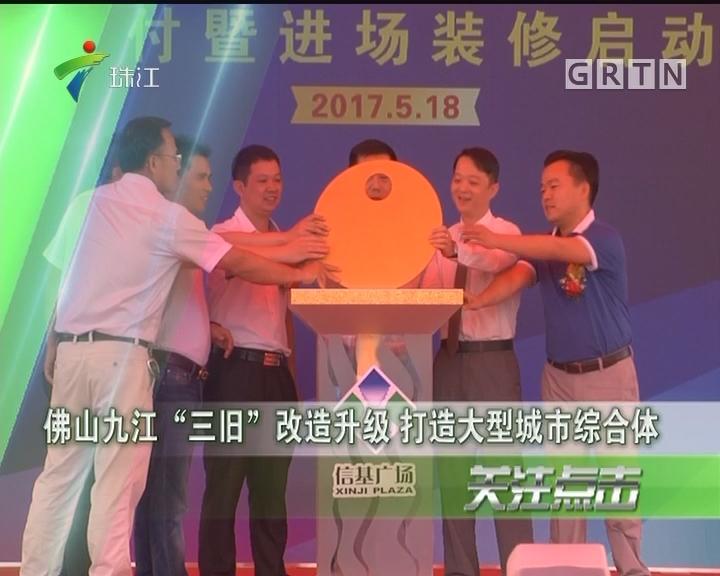 """佛山九江""""三旧""""改造升级 打造大型城市综合体"""