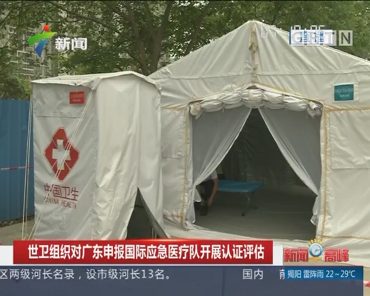 世卫组织对广东申报国际应急医疗队开展认证评估