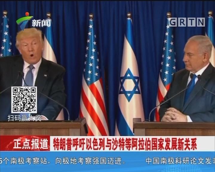 特朗普呼吁以色列与沙特等阿拉伯国家发展新关系