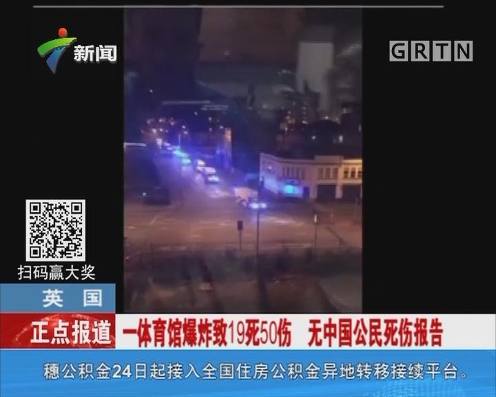英国:一体育馆爆炸致19死50伤 无中国公民死伤报告