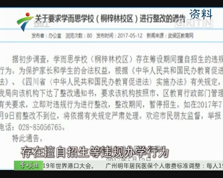 """广州教育局查处违规招生 成都""""学而思""""遭喊停"""