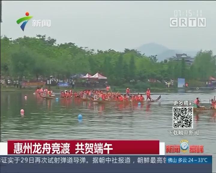 惠州龙舟竞渡 共贺端午