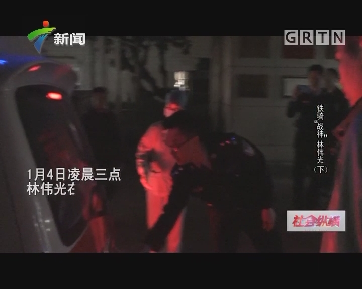 """20170517《社会纵横》铁骑""""战神""""林伟光(下)"""