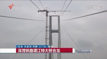深茂铁路谭江特大桥合龙
