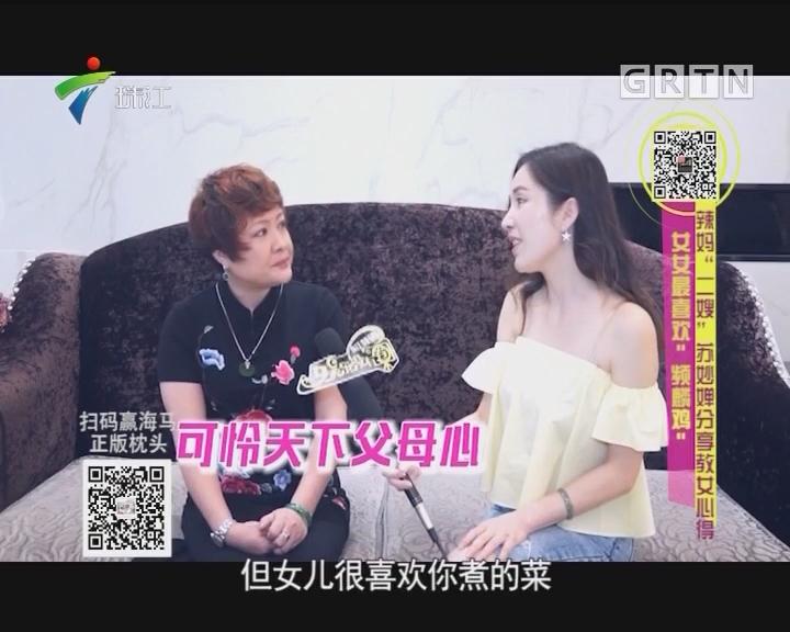 """辣妈""""二嫂""""苏妙婵分享教女心得:女女最喜欢""""频麟鸡"""""""