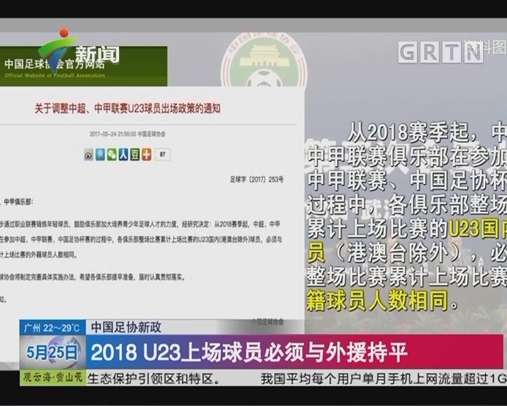 中国足协新政:2018 U23上场球员必须与外援持平