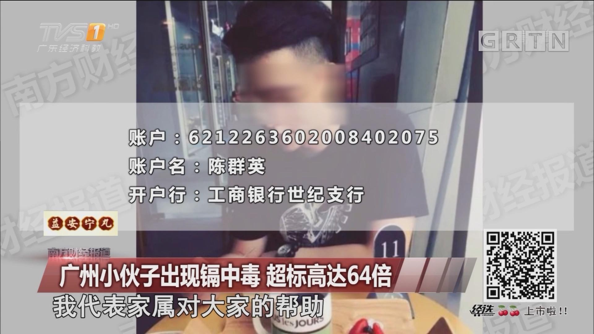 广州小伙子出现镉中毒 超标高达64倍