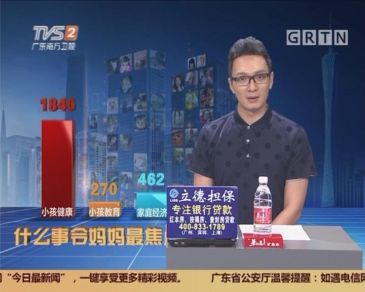 20170513互动集锦