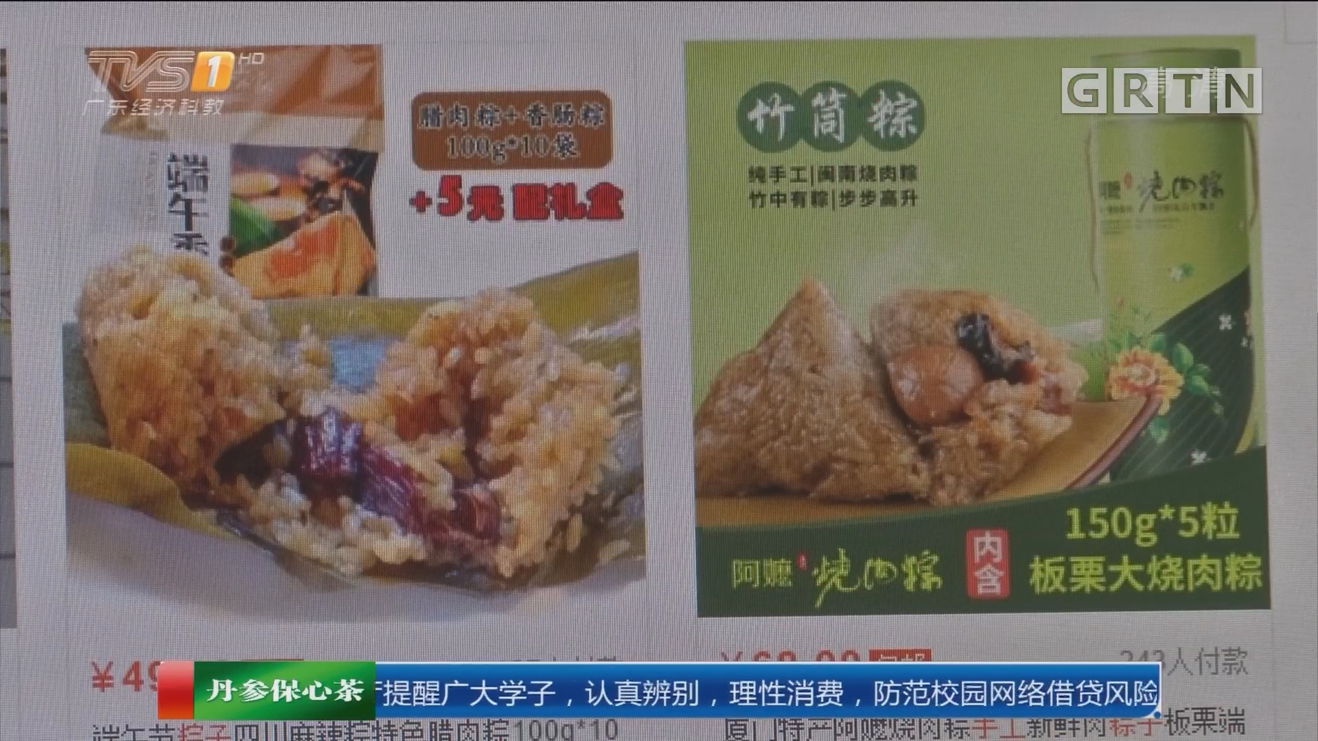 """广州:食药监建议不要买""""三无""""粽"""