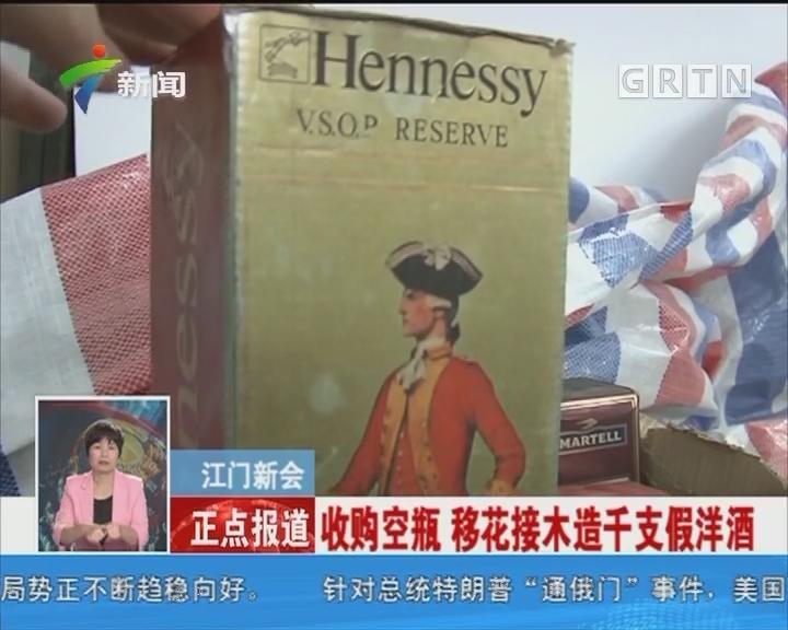 江门新会:收购空瓶 移花接木造千支假洋酒