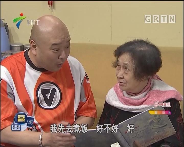 20170507《外来媳妇本地郎》妈妈咪呀(上)
