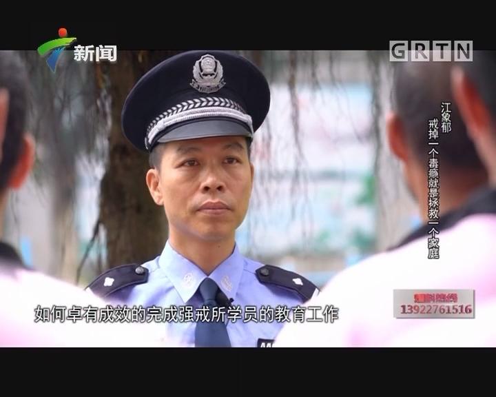 [2017-05-25]社会纵横:江象郁 戒掉一个毒瘾就是拯救一个家庭