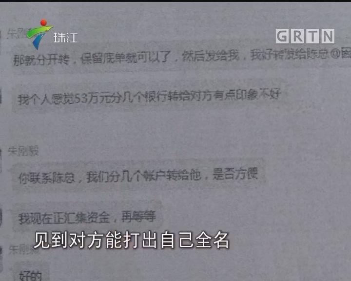 """肇庆:冒牌""""老总""""指示转账 财务汇去53万"""