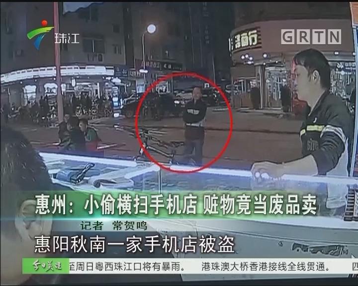 惠州:小偷横扫手机店 赃物竟当废品卖