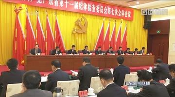 中共广东省纪委十一届七次全会召开