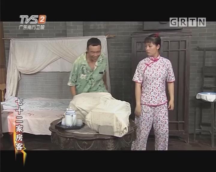 20170513《七十二家房客》急色鬼(上)