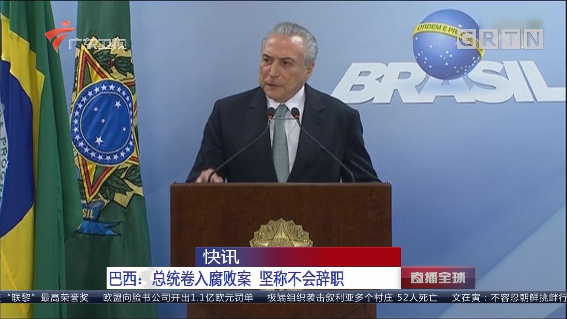 快讯 巴西:总统卷入腐败案 坚称不会辞职