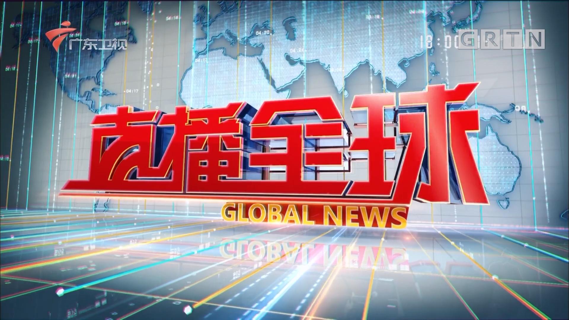 20170519《直播全球》习近平会见韩国总统特使李海瓒 习近平:中方坚持实现朝鲜半岛无核化