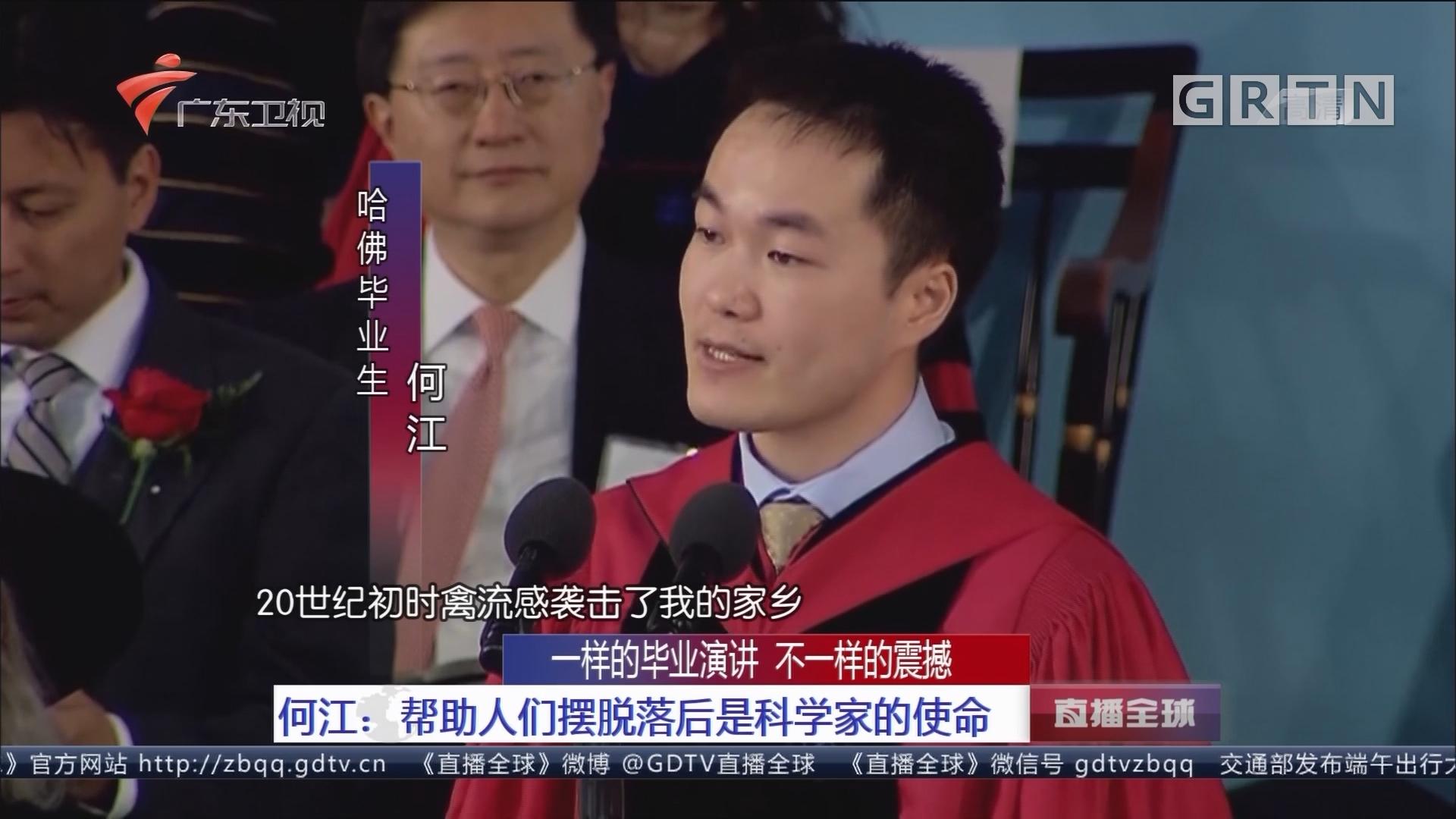 一样的毕业演讲 不一样的震撼 何江:帮助人们摆脱落后是科学家的使命