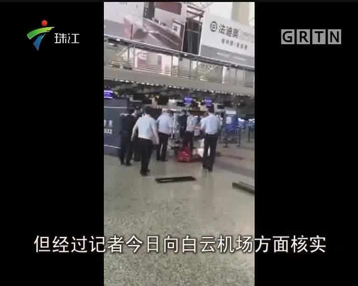 广州:机场突发杀人凶案?纯属谣言!