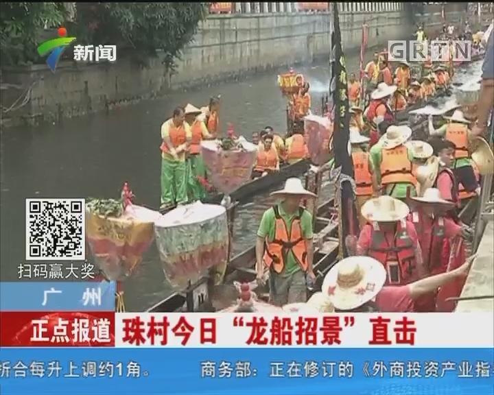 """广州:珠村今日""""龙船招景""""直击"""