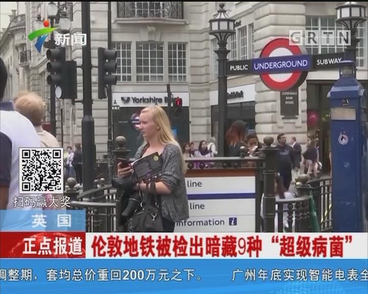 """英国:伦敦地铁被检出暗藏9种""""超级病菌"""""""